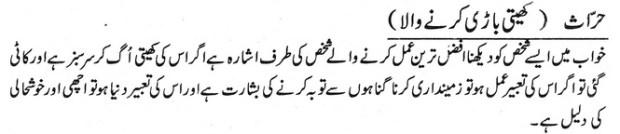 khwab nama khwab main kheti bari karny wala dekhna