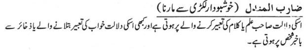 khwab nama khwab main khushboodar lakri se maarna