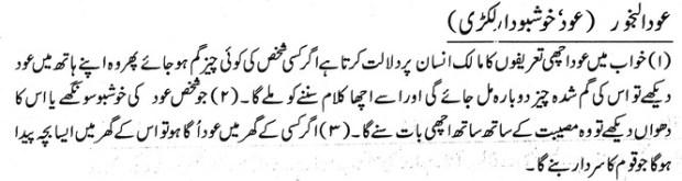 khwab nama khwab main khushboodar lakri dekhna