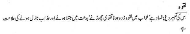 laqwah2