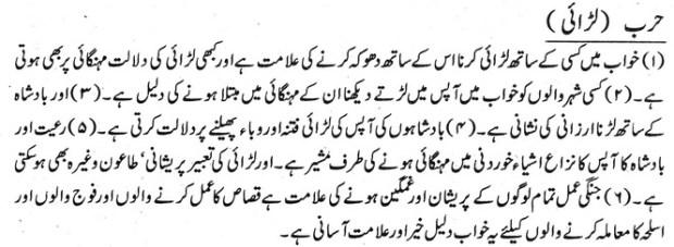 khwab nama khwab main larai dekhne ki tabeer