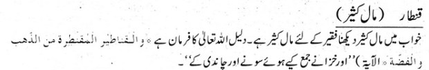 khwab nama khwab main maal kaseer dekhne ki tabeer