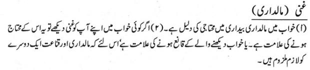 khwab nama khwab main maaldari dekhne ki tabeer
