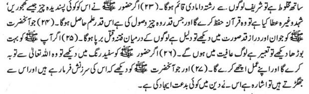 muhammad-s.a.w4-4
