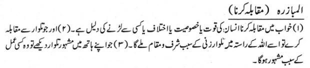 khwab nama khwab main muqabla karna dekhna