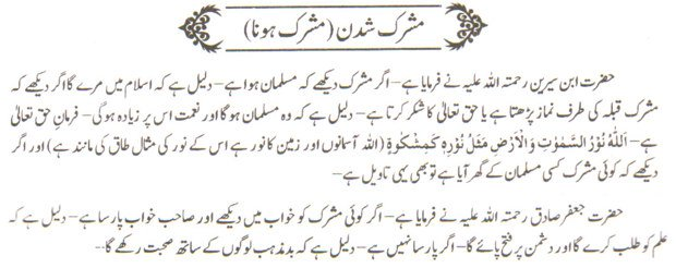 khwab ki tabeer khwab main mushrik hona dekhna