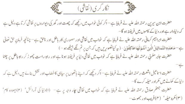 khwabon ki tabeer khwab main naqqashi dekhna