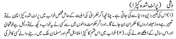 khwab nama khwab main print shudah kapra dekhna