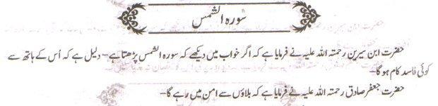 khwab nama khwab main shams parhne ki tabeer