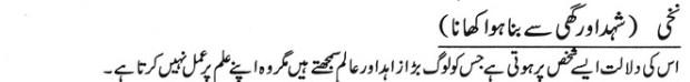 khwab main shehed aor ghi se bna khana dekhna