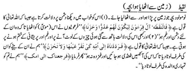 khwab main zameen se uthaya bacha dekhne ki tabeer
